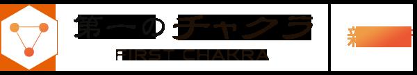 前立腺マッサージ|第一のチャクラ新潟店