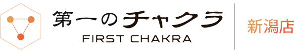 前立腺マッサージ 第一のチャクラ新潟店